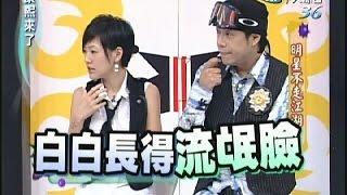 2006.11.13康熙來了完整版 明星不走江湖