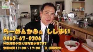 第6回 池田東一郎ビタミンTV ~大磯・二宮の魅力をお届けします~ ラーメン 生竜/ししまい