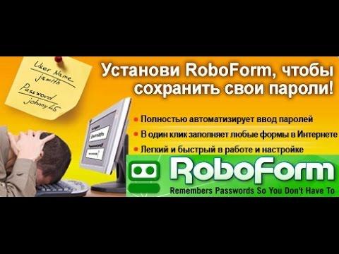 RoboForm: как скачать, настроить и пользоваться