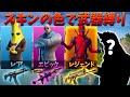 【フォートナイト】シーズン2の秘密スキンチャレンジが鬼畜すぎる!!