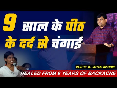 Usha rani - Healed from 9 years of backache - Hindi