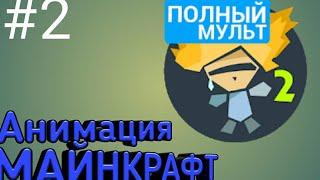 Анимация Майнкрафт 2D (Рисуем Мультфильмы)