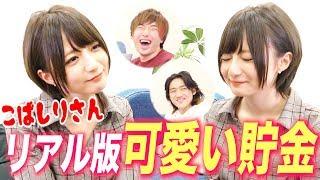 【神回】照れるこばしりさんを「可愛い」と思う度に100円貯金する動画。【リアル可愛い貯金】 thumbnail