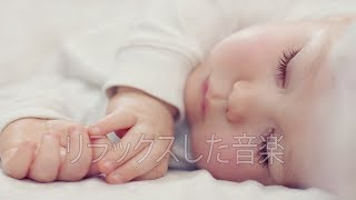 赤ちゃんのためのリラックスした音楽 - 子守唄 モーツァルト 赤ちゃん ...