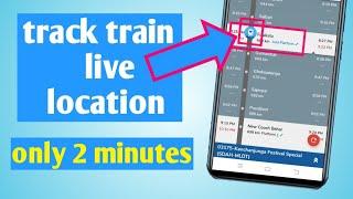 where is my train    how to track train live location    train ka live location kaise dekhe    screenshot 5