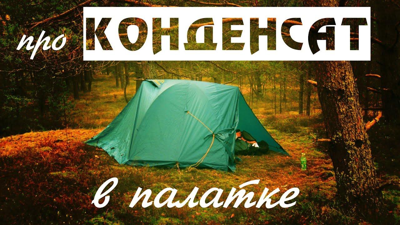 Про конденсат в палатке