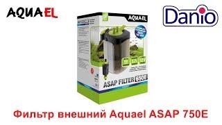 Фильтр внешний Aquael ASAP 750E NEW, 700 л/ч, для аквариумов до 150 литров
