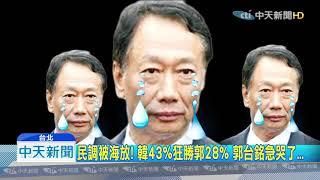20190712中天新聞 郭台銘拜託韓國瑜退讓 謝寒冰:選不贏哭鬧?