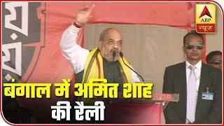 BJP Will Make West Bengal 'Sonar Bangla': Amit Shah | ABP News