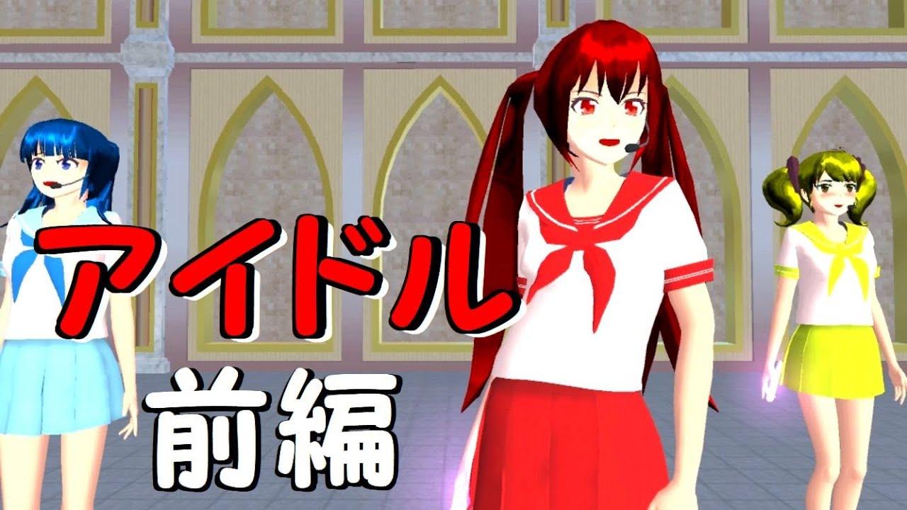 【サクラスクールシミュレーター】意味が分かると怖い話「アイドル」前編【sakura school simulator】