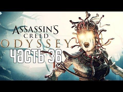 Assassin's Creed: Odyssey ► Прохождение на русском #36 ► БОСС МЕДУЗА ГОРГОНА!