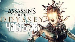 Assassin s Creed Odyssey  Прохождение на русском 36  БОСС МЕДУЗА ГОРГОНА