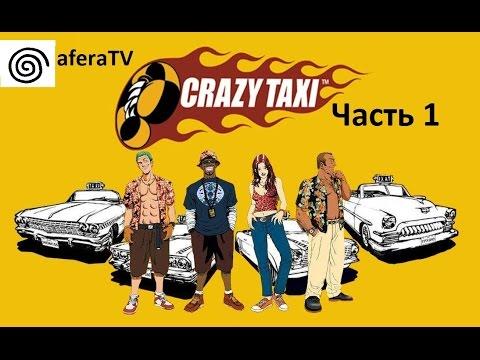 🎮 [Crazy Taxi] Прохождение   1 часть   Классическая Аркада