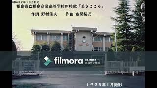 「若きこころ」福島県立福島商業高等学校校歌