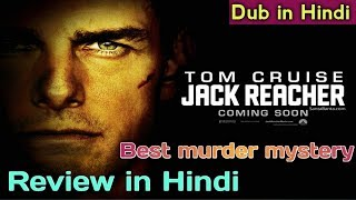 Jack Reacher : Review | Tom Cruise | Hollywood movie dub in hindi