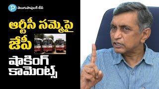 Jayaprakash Narayana Sensational Comments on Telangana RTC Strike | Telugu Popular TV