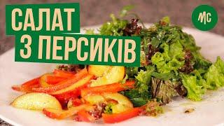 😇 РАЙСКИЙ 😇 салат из Персиков 🍑🍑🍑, искусительный рецепт от Marco Cervetti.
