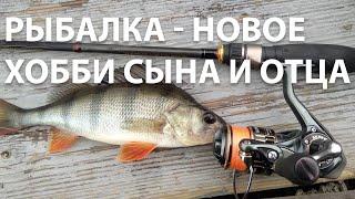 Рыбалка - новое хобби сына и отца