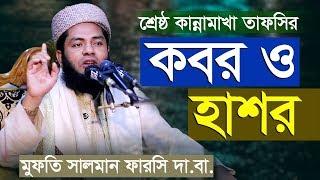 New Bangla Waz 2019 Mufti Salman Farsi Bangla Waz 2019 New