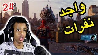 عجوز ضبطنا|Marvel's Spider-Man