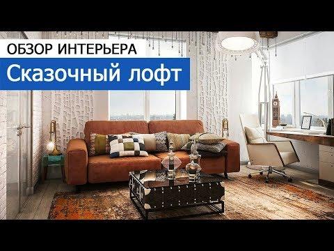 Дизайн интерьера: дизайн квартиры 63 кв.м - Сказочный лофт