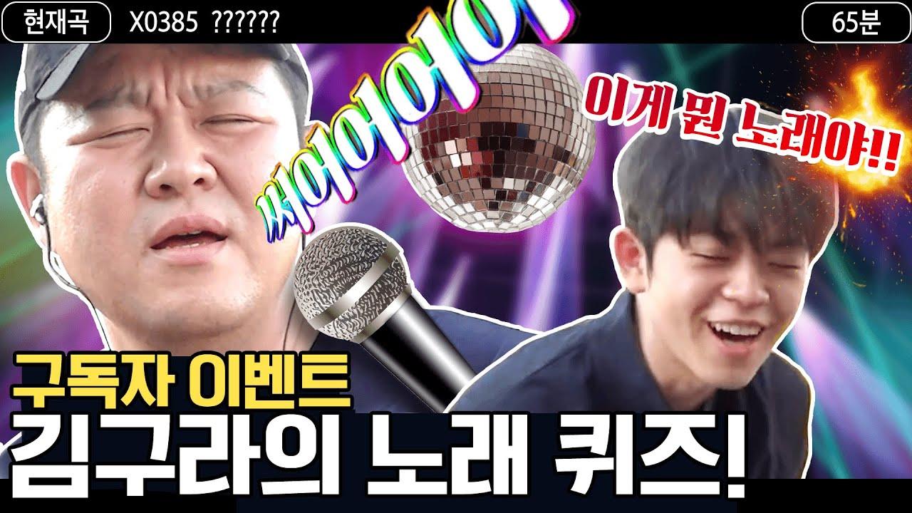 (이벤트) 김구라빼고 다 못 맞춘다는 김구라의 노래 퀴즈🎧🎵 구라 노래해 아니 노래하지마〰️🎶문제를 맞추시는 분께 구라가 직접 선물을 드립니다! [그리구라]