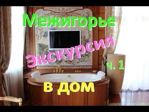 Межигорье - Экскурсия в Дом Януковича - Хонка - 1 часть