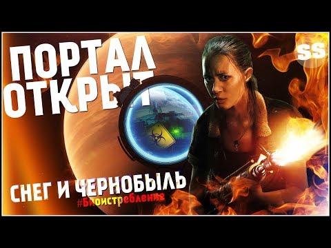 Конец света 16 июля 2019! Нибиру и портал в Чернобыле! ЗОНА 51 СЛЕДУЮЩАЯ?