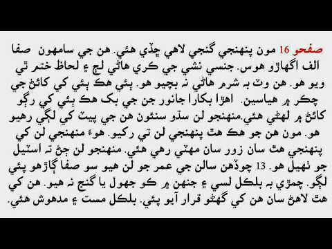 Sindhi Sexy And Romantic Story About Virgins