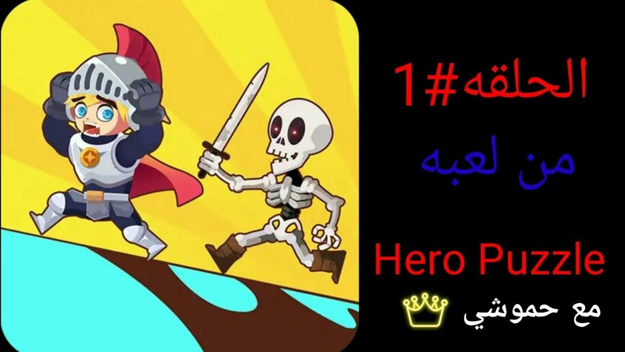 💛♥لعبة الذكاء الخارق والألغاز Hero puzzle..مع حموشي💚