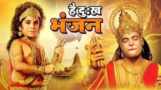 Pawansut Vinti Barambar [ Full HD Video Bhajan ]// Shree Hanuman Chalisa // Bhakti Bhajan Sagar