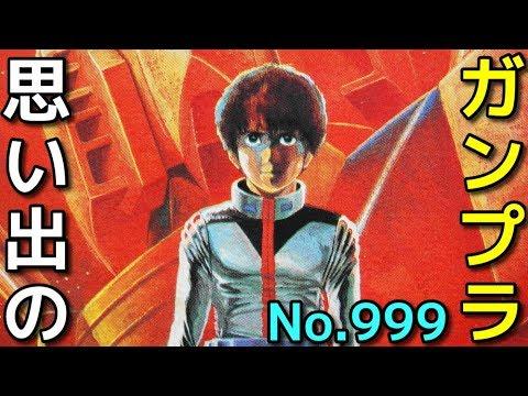 999 キャラコレ 1/20 アムロ・レイ    『機動戦士ガンダム 』