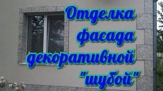 "Отделка дома декоративной ""шубой"""