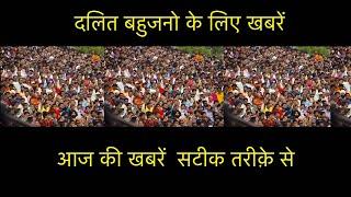 दलितों के घर भोजन पर बड़ा खुलासा/CONG-BJP DALIT FOOD POLITICS
