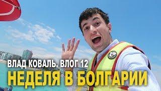 ОТОРВАЛИСЬ по полной. Как отдохнуть в Болгарии. Выпуск #сВетерком. Влог 12