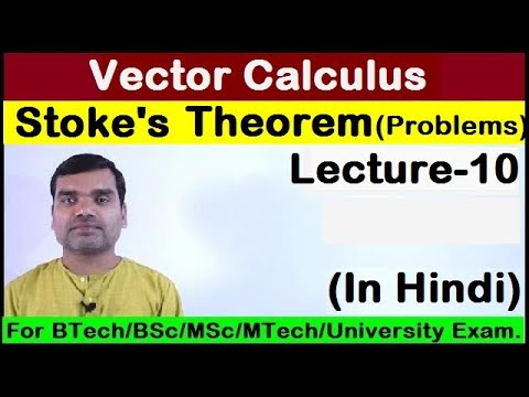 Vector Calculus - Stoke's Theorem in Hindi