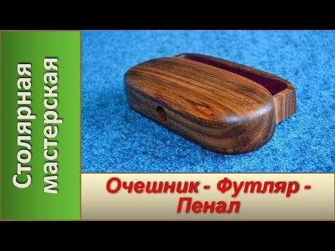 Очешник - Футляр - Пенал. Деревянный футляр для очков / Wooden case for glasses