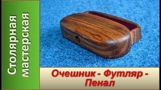Очешник - Футляр - Пенал. Деревянный футляр для очков / DIY Wooden case for glasses