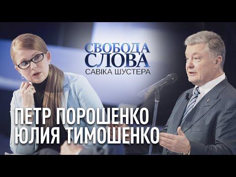 Перша публічна політична дискусія за багато років: Петро Порошенко vs Юлія Тимошенко