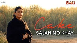 Sajan Mo Khay- Official Video Song | Cake |  Aamina Sheikh, Sanam Saeed, Adnan Malik | The Sketches