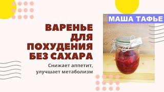 постер к видео Варенье для похудения без сахара. Снижает аппетит, улучшает метаболизм