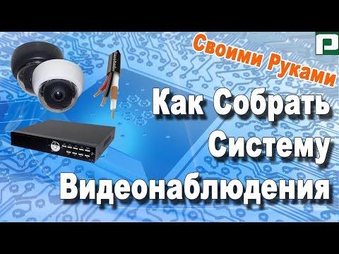 Как собрать камеру видеонаблюдения своими руками