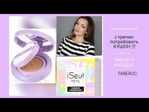ВАУ!!! 5 причин купить Кушон!/ Корейская косметика #Faberlic / #СветланаЧулкова