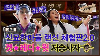"""드디어 돌아온 """"신묘한마을""""  랜선 …"""