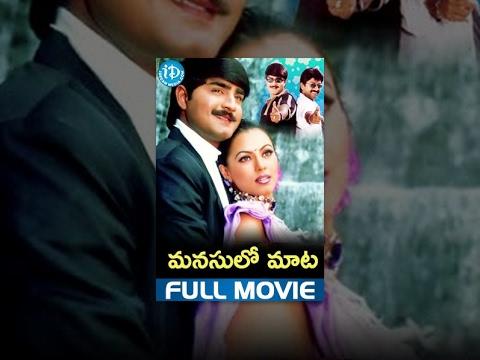 Manasulo Maata Full Movie | Jagapathi Babu, Srikanth, Mahima Choudhary | SV Krishna Reddy