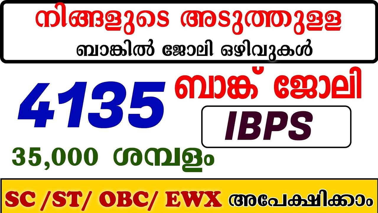 ബാങ്ക് ജോലി ആഗ്രഹിക്കുന്നവർക്ക് | 4135 ഒഴിവുകൾ| IBPS PO Recruitment 2021 Latest job Notification