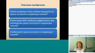 Использование ЭОР на уроке обобщения и систематизации