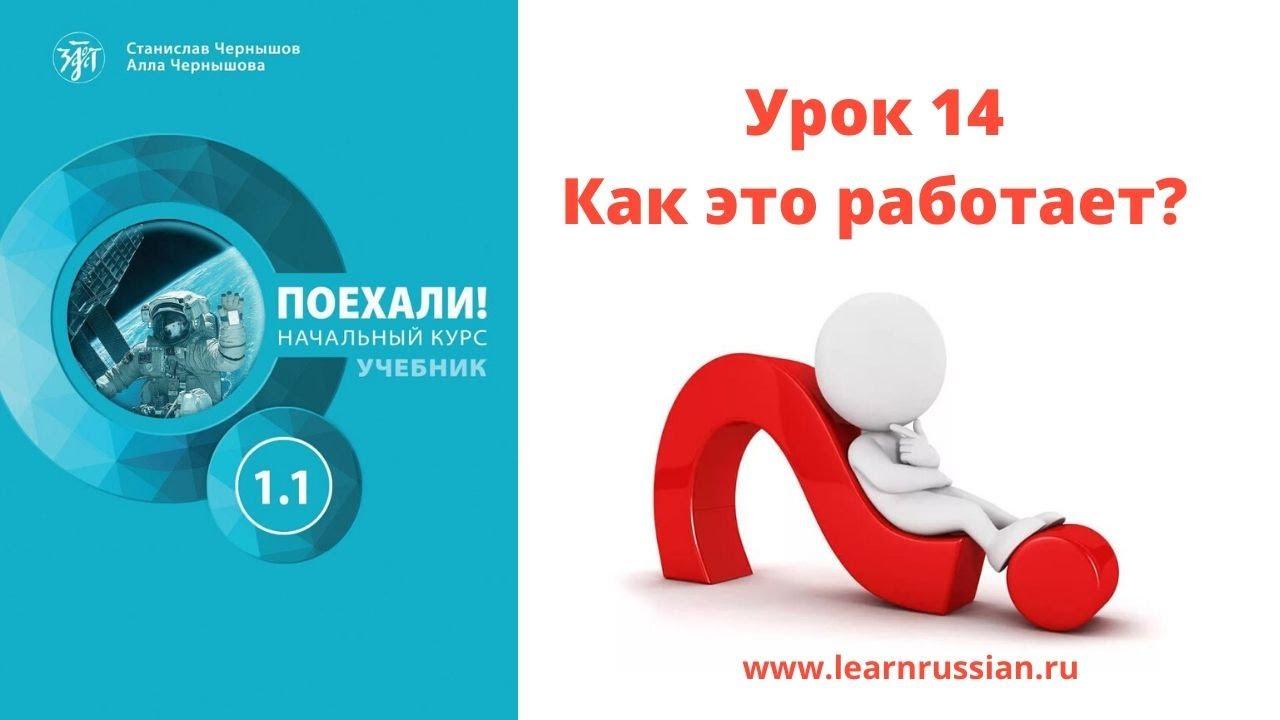 """Учебник """"Поехали! 1.1"""": видеогид для преподавателя РКИ 14"""