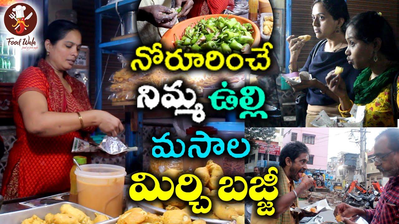 Lemon mirchi bajji ll Nimmakaya Masala Bajji ll Guntur - Food Wala