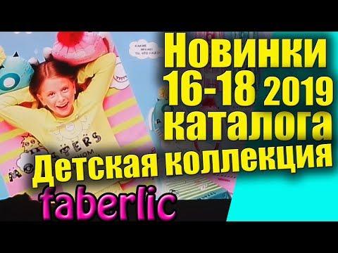 Детские аксессуары, новинки 16-18 каталога Фаберлик. #Faberlic_Москва_2019. Московский форум.
